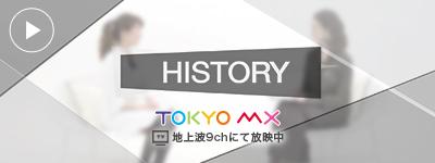 HISTORY 矯正歯科クリニック柏の葉 浅田薫