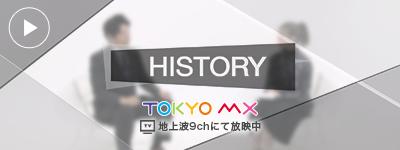 HISTORY 有限会社サンユーインダストリー 後藤啓文