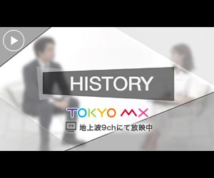 HISTORY 株式会社エーエスエル 平出浩太郎