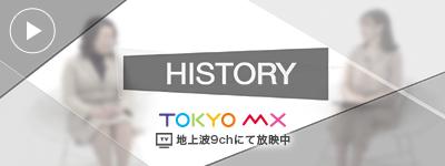 HISTORYほけんし株式会社 井谷衣里