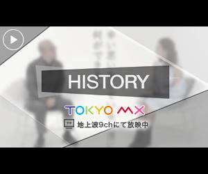 HISTORY 株式会社アッシュゴールド 金杉幸太郎