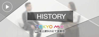 HISTORY 株式会社うる虎ダイニング 片瀬真一