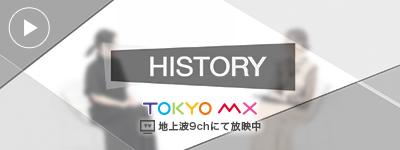 HISTORY 株式会社ジェイプラン 粂川玲
