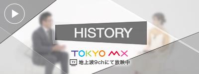 HISTORY 有限会社NEXT growing co. 町田祐基