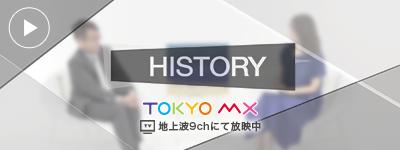 HISTORY 株式会社アクエリアス 松田靜心