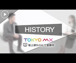 HISTORY 株式会社サンビリーフ 宮城哲郎