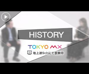 HISTORY 三陸フィッシュペースト株式会社 及川善弥