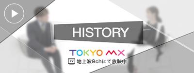 HISTORY 株式会社慧修会 奥平禎