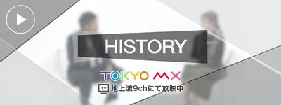 HISTORY 一般社団法人日本スポーツ育心会 小野裕次郎