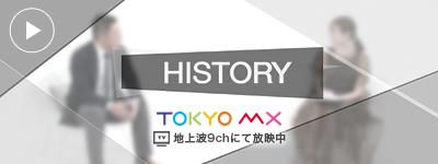 HISTORY 浜土地株式会社 齋藤護