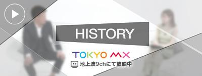 HISTORY 株式会社重田仮設 重田果