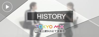 HISTORY ルピナスファクトリー 須賀慎