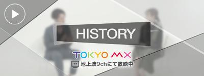 HISTORY 株式会社Aroundmatch 竹山実