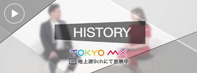 HISTORY だい鍼灸整体・治療院 田中大二郎