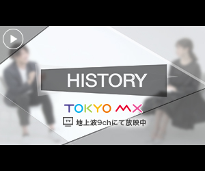 HISTORY VIBRUN合同会社 立川歩