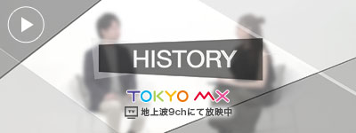 HISTORY 垂井ファミリー接骨院 問山直弘