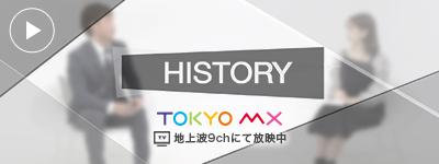 HISTORY 株式会社D-Revolutions 魚原大