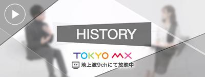 HISTORY 総合学習塾SCHOLAR 蕨美基
