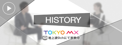 TOKYO MXTV「HISTORY」に出演