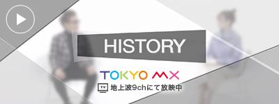 HISTORY 株式会社PLUSTRY 渡邉倫章