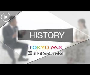 HISTORY 株式会社マハロ 谷島左千夫