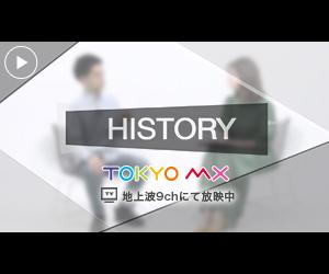 HISTORY Jij 山城悠