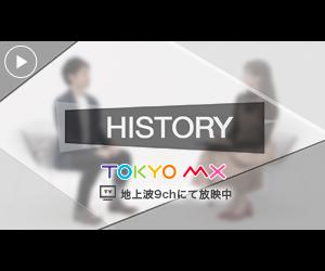 HISTORY 矢野会計事務所 矢野裕紀